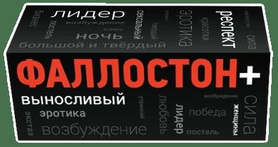 Официальный сайт Фаллостон